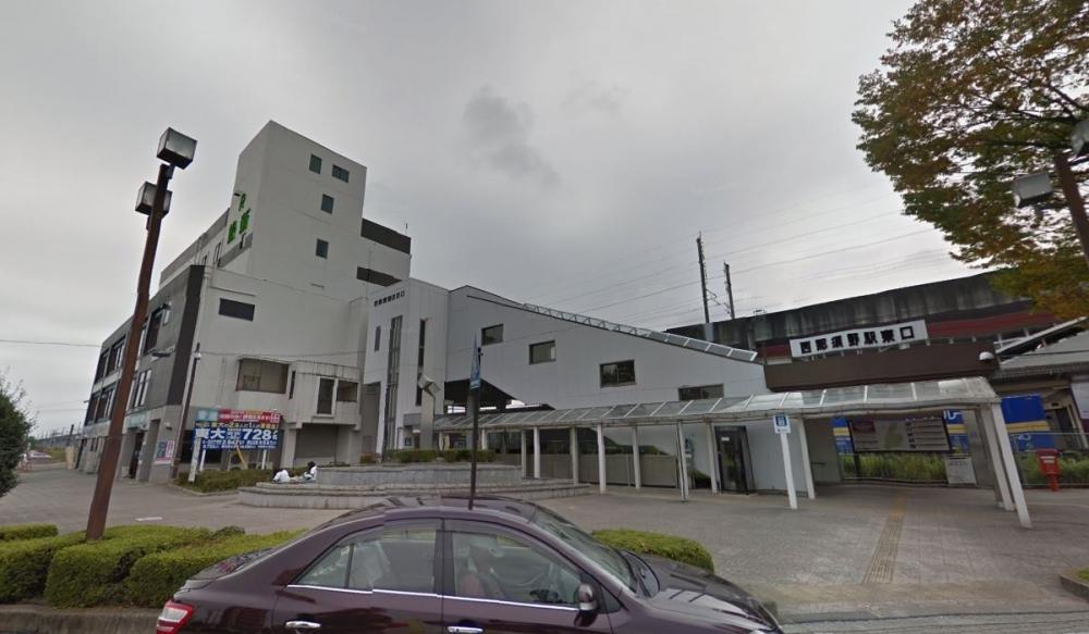 駅西那須野駅まで935m(周辺)