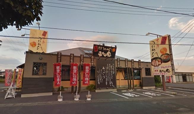 ラーメンみやこ家 西那須野店まで267m(周辺)