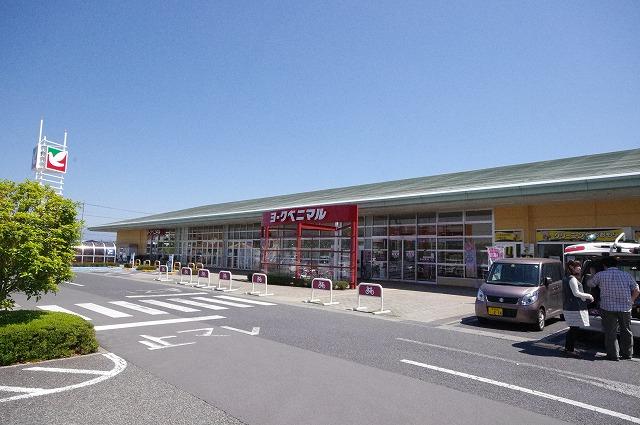 スーパー(株)ヨークベニマル大田原店まで723m(周辺)