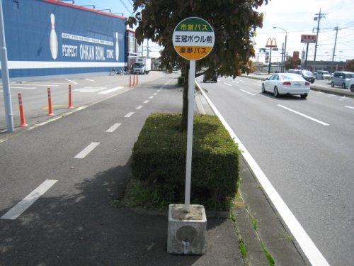 バス停王冠ボウル前バス停まで586m(周辺)