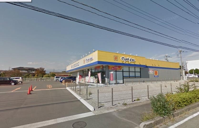 ドラッグストアマツモトキヨシドラッグストア西那須野店まで759m(周辺)