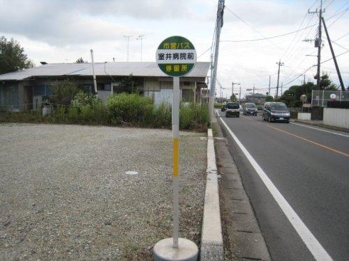 バス停室井病院前バス停まで387m(周辺)