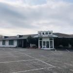 渡邉貸店舗
