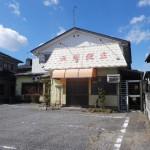 小野寺貸店舗(居住付)