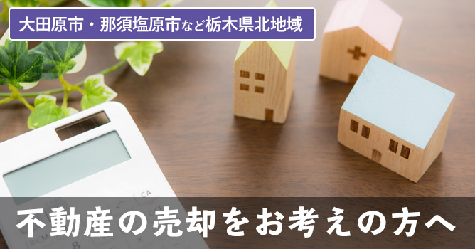 20180122-sale-of-real-estate-01