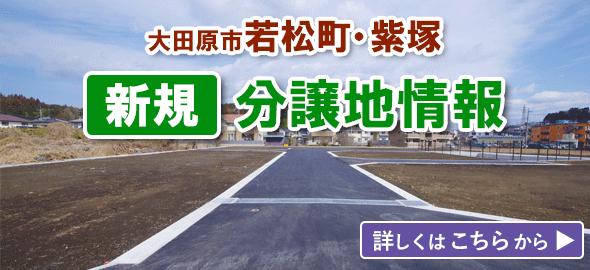 栃木県大田原市の分譲地情報「紫塚」「若松町」