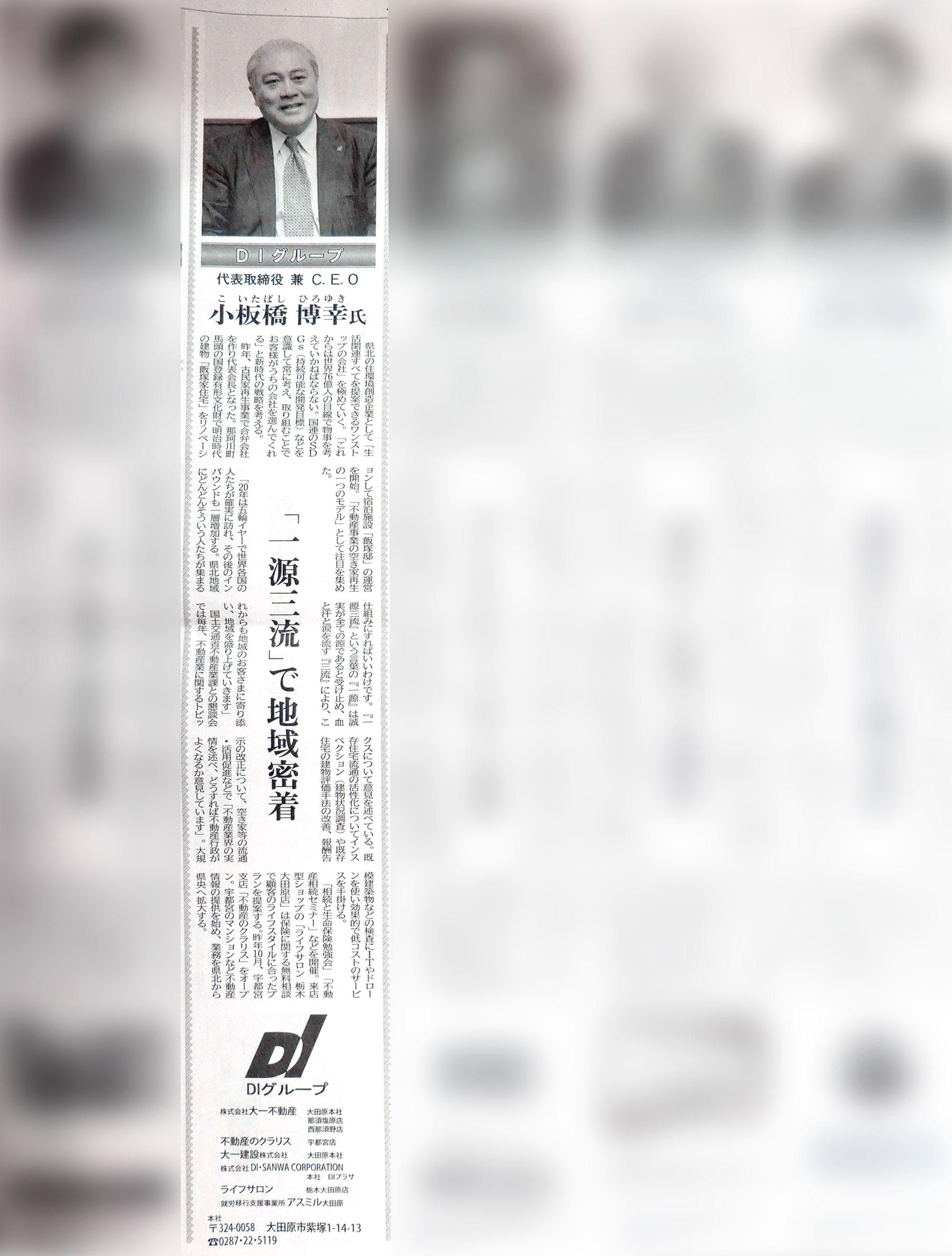 20200101下野新聞トップインタビュー