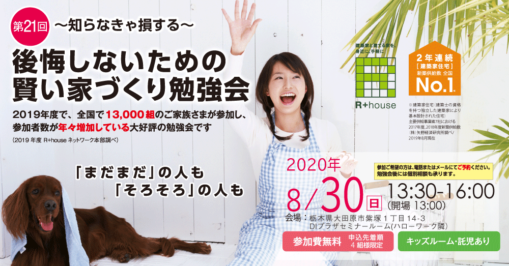20200830_kashikoi_top