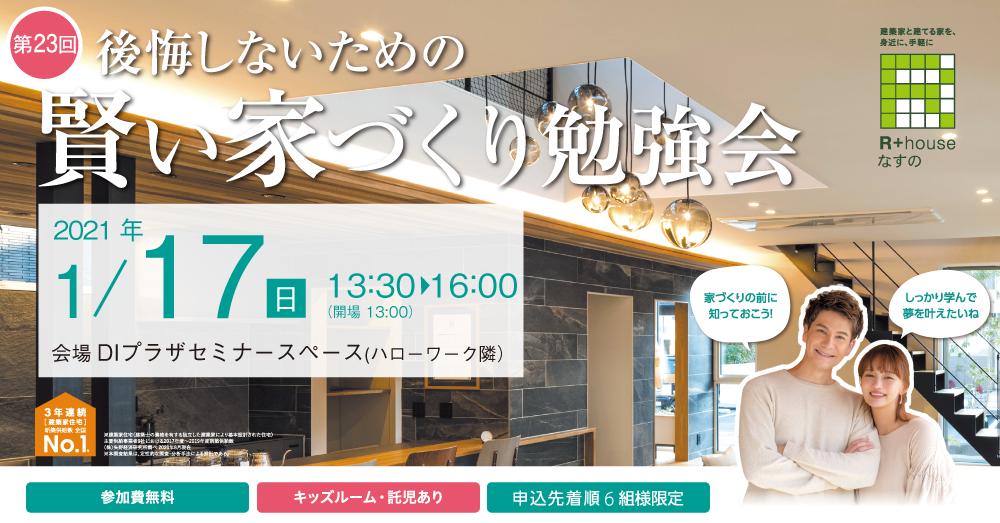 2021/1/17 賢い家づくり勉強会開催