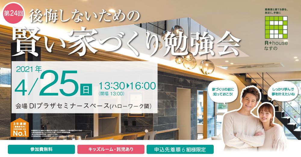 2021/4/25 賢い家づくり勉強会開催