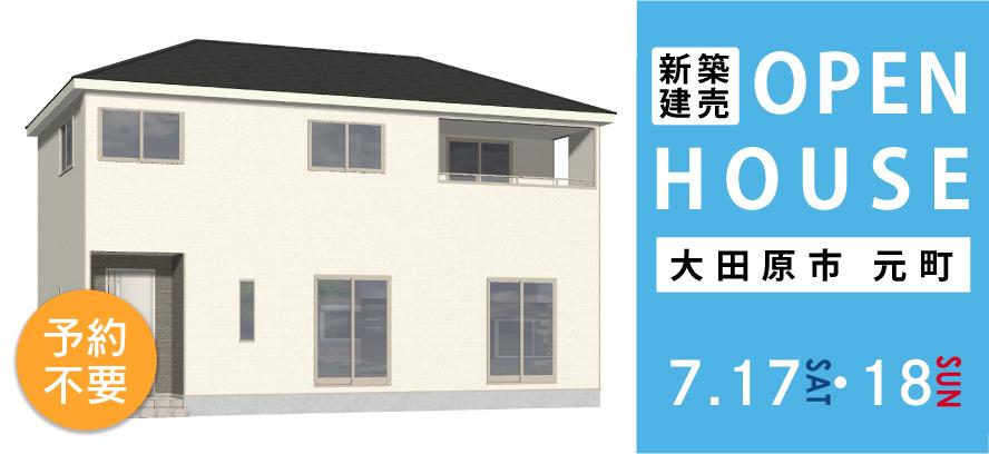 2021071718openhouse