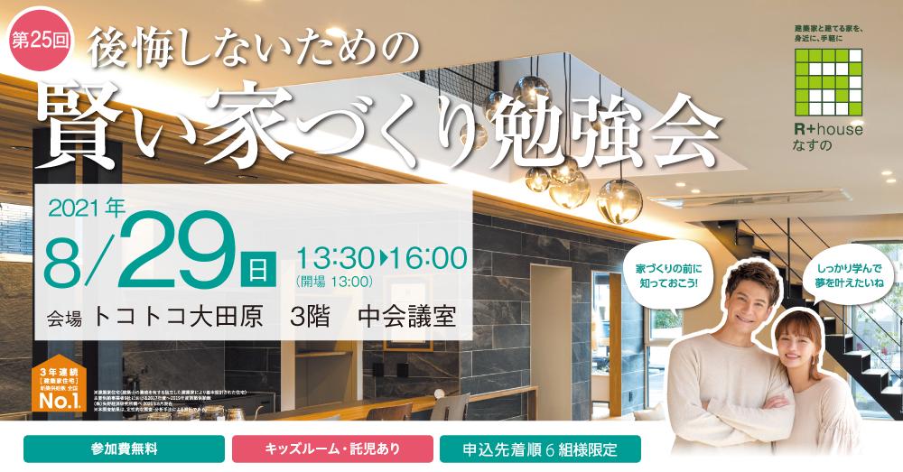 2021/8/29 賢い家づくり勉強会開催