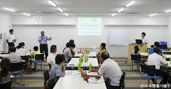 2018_oyako_seminar1