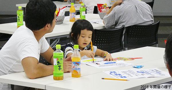 2018_oyako_seminar2