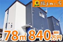 event201501-himawari-bnr