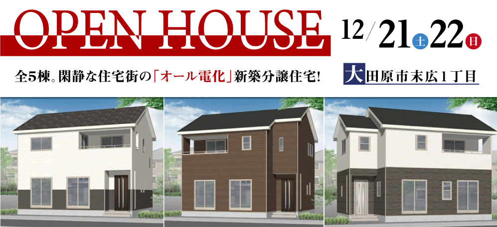 openhouse_bnr_2019122122