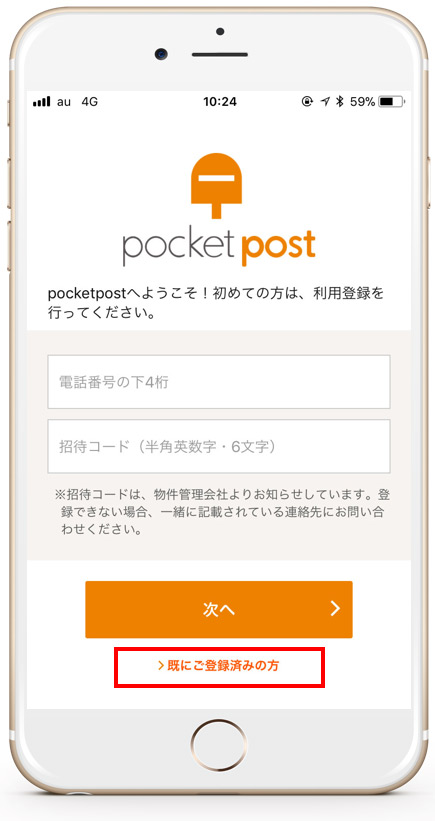 pocketpost_step_b1